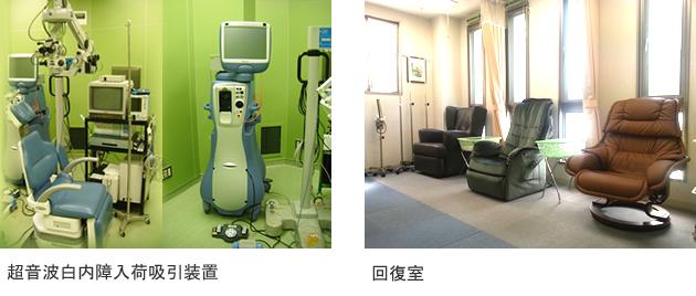 超音波白内障入荷吸引装置インフィニティ ビジョンシステムと回復室